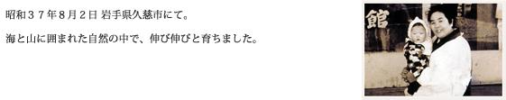 小坂義久の誕生