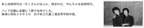 小坂義久の高校時代