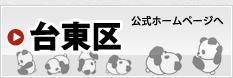 台東区ホームページ