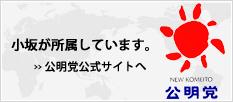 公明党公式サイト